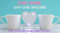 【カップル】VOD付きデイユース・テレワークプラン【日帰り9時間限定2名様利用】