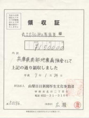 阪神大震災の時は復興支援として被災地へ寄付させていただきました。