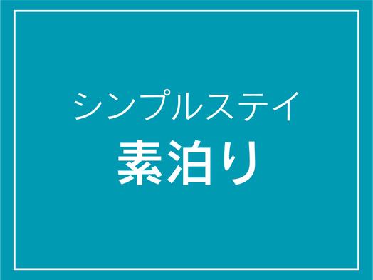 【楽天スーパーSALE】5%OFFシンプルステイ!素泊まりプラン☆JR藤枝駅から徒歩5分☆