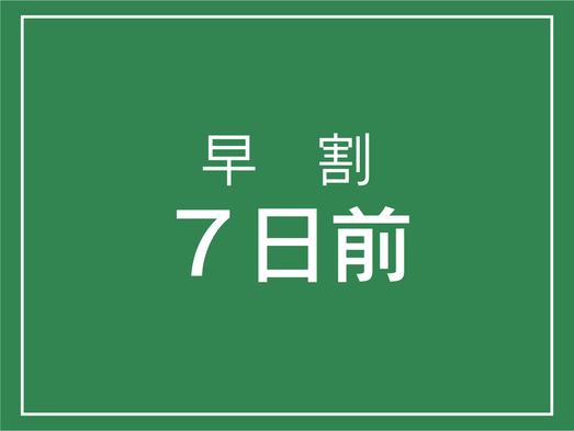 【7日前予約で断然お得】!早割【素泊り】プラン☆JR藤枝駅から徒歩5分【アッパレしず旅】
