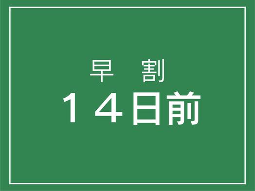 【14日前予約で断然お得!】早割【素泊り】プラン☆JR藤枝駅から徒歩5分【アッパレしず旅】