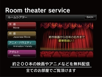 【Room theater service】映画など無料配信