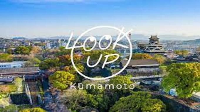 熊本県民限定!平日限定!【くまもと再発見&LOOKUP Kumamotoお土産付プラン】