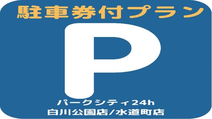 提携駐車場券付きプラン