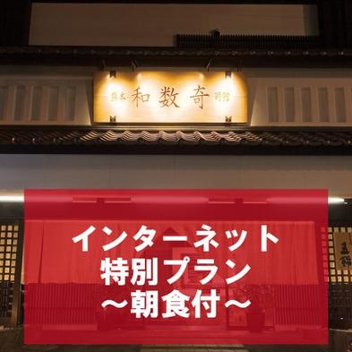 【夏旅セール】【禁煙/消臭対応】【朝食付】スタンダードプラン【Wi-Fi無料】