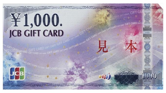 【出張応援!】【素泊】JCBギフト券1,000円分付プラン