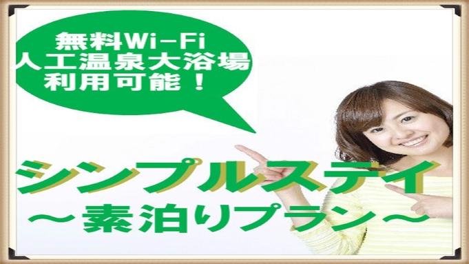 【素泊り】スタンダードプラン☆【Wi-Fi無料】