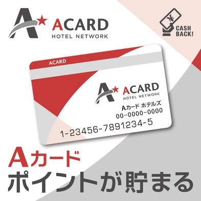 <Aカード会員様限定>10%還元シングルプラン【素泊まり】