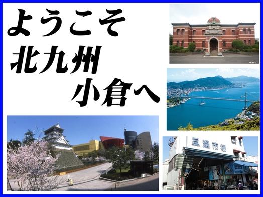 [福岡県民限定]北九州市宿泊モニターキャンペーン