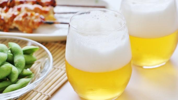 【愛郷ぐんまプロジェクト対象施設】ビール券付★夕食と一緒にキンキンに冷えた瓶ビールをどうぞ 2食付