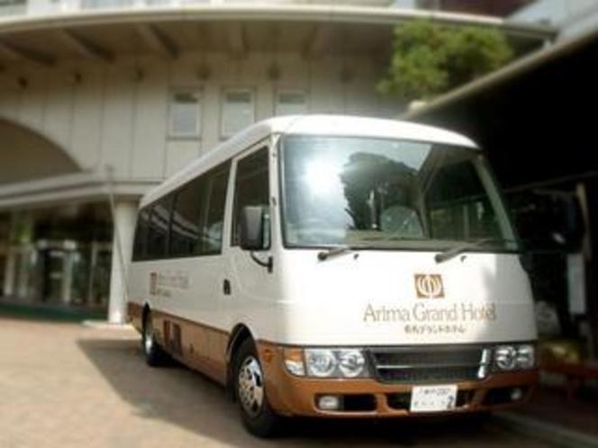 【マイクロバス】有馬温泉駅にご到着されましたらホテルへお電話ください。送迎バスでお迎えに上がります