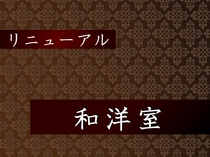 【リニューアル:和洋室】