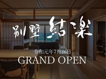 【別墅 結楽】令和元年7月26日OPEN