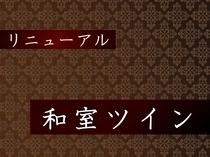 【中央館:和室ツイン】ツイン+畳3帖(定員3名様)