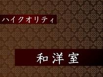 【北館:和洋室】和室10帖+ツイン+広縁(定員7名様)