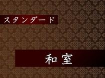 【スタンダード:和室】中央館・和室10帖+広縁(定員5名様)