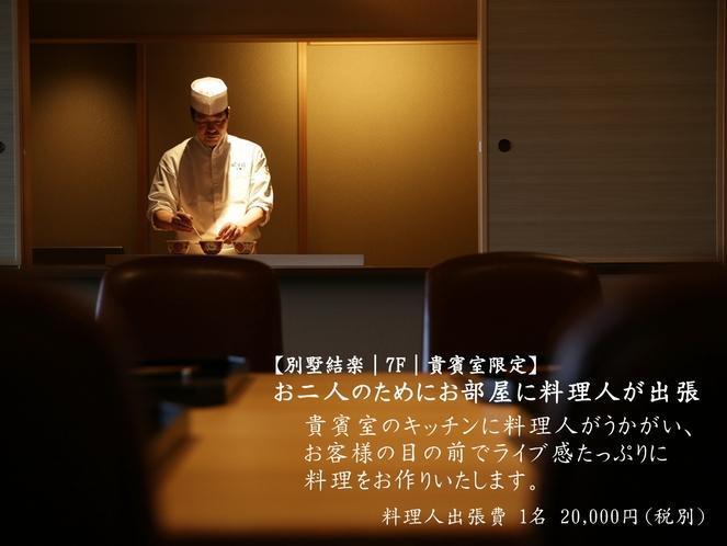 【別墅結楽 7F 貴賓室 限定オプション】料理人出張サービス