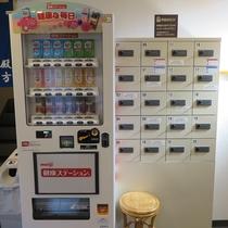 10階自動販売機&貴重品ロッカー