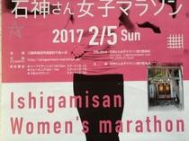 【第2回石神さん女子マラソン】2017年2月5日開催!