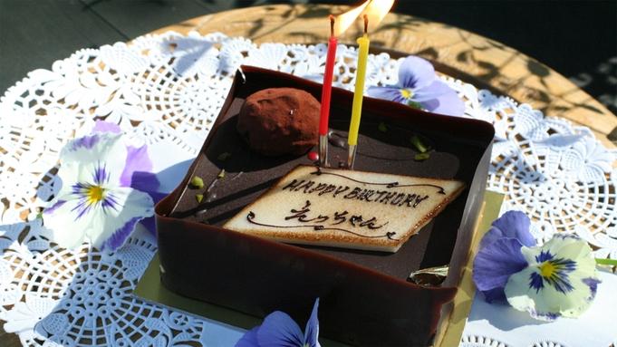 【記念日】特製ケーキと八ヶ岳ディナーで寛ぐ<ご夫婦カップルグループ家族でお祝い旅行>