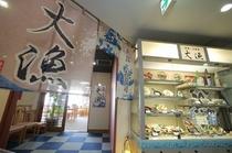 和食 お寿司 【大漁】