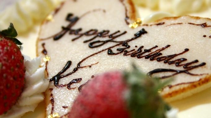 【祝☆記念日】お誕生日・ご入学・還暦・クリスマスなど大切なご旅行に♪アニバーサリーケーキ付プラン☆
