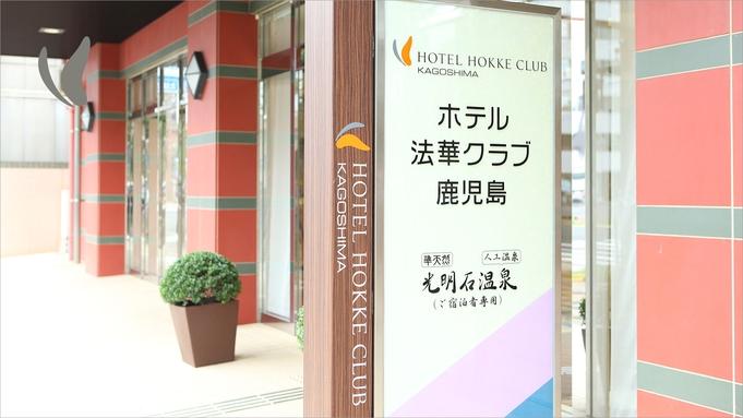 【鹿児島県民限定!!!】魅力再発見地元旅!!(朝食バイキング付)※要身分証提示