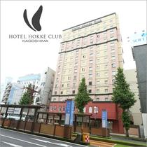 市電高見馬場駅の正面がホテル法華クラブ鹿児島でございます。