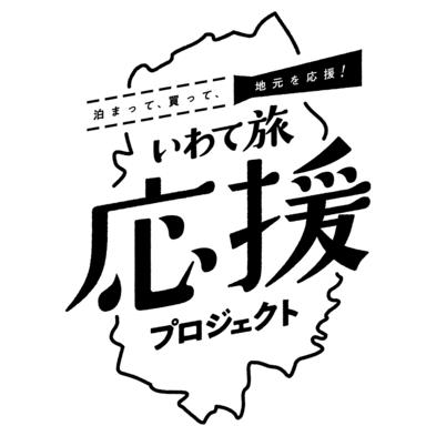 【いわて旅応援プロジェクト/岩手県民限定】素泊まりプラン