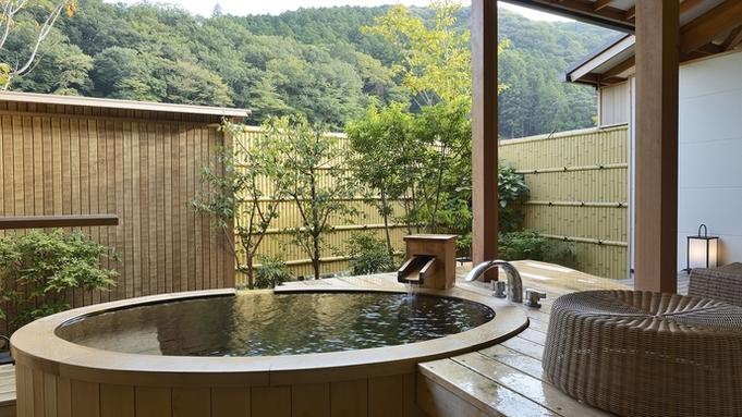 【秋冬旅セール】露天風呂付客室/専用の露天風呂でカジュアルにゆったりと寛ぐ美肌の湯・レストラン食