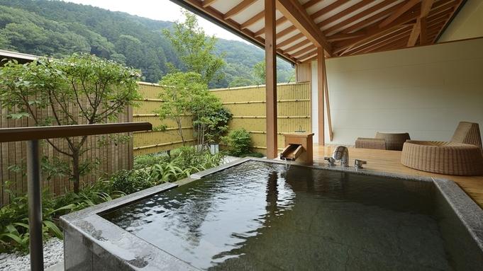 【10月直前割!露天風呂付客室】2名様最大7,000円お得♪里山でゆったりと過ごす!レストラン食