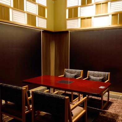 【シェフズルーム焙窯焼半個室】〜焙窯会席〜 耐熱煉瓦の窯で仕上げる、凝縮された旨味とともに