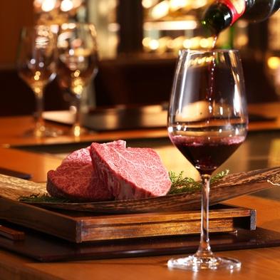 【シェフズルーム焙窯焼半個室】〜神戸牛会席〜 神戸牛をメインに味わう会席プラン