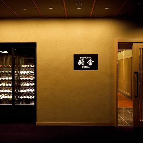 ◆シェフズルーム厨舎の入り口