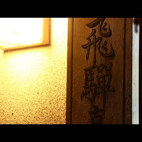 宮川に架かる不動橋とお宿いぐち
