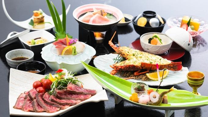 【Go旅満喫!】美味競演 『松阪牛ステーキと伊勢海老黄金焼」みえ会席プラン