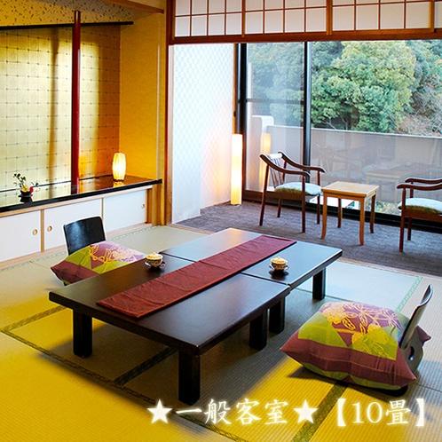★一般客室★【10畳】