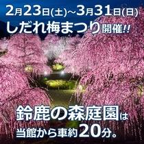 必見!鈴鹿の森庭園【しだれ梅まつり】2/23(土)~3/31(日)…当館車約20分♪