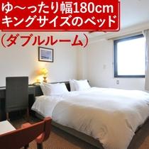 ダブルルームのベッドは幅180cmのキングサイズ