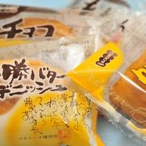 【15の無料特典】ご希望の方には《菓子パン》をサービス♪
