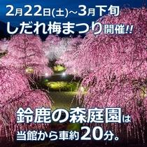 必見!鈴鹿の森庭園【しだれ梅まつり】2/22(土)~3月下旬…当館車約20分♪