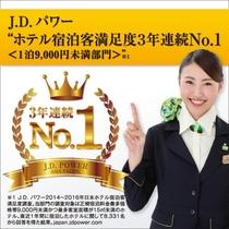 JDパワー3年連続顧客満足度1位獲得!