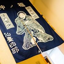 仙臺四郎のれん 仙台で商売繁盛の神と言われております。
