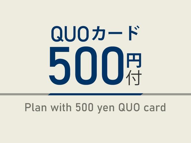 500円クオカード付きプラン☆