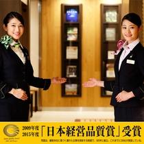 お蔭さまで日本経営品質賞を受賞!!【2009年に続き2015年度!】