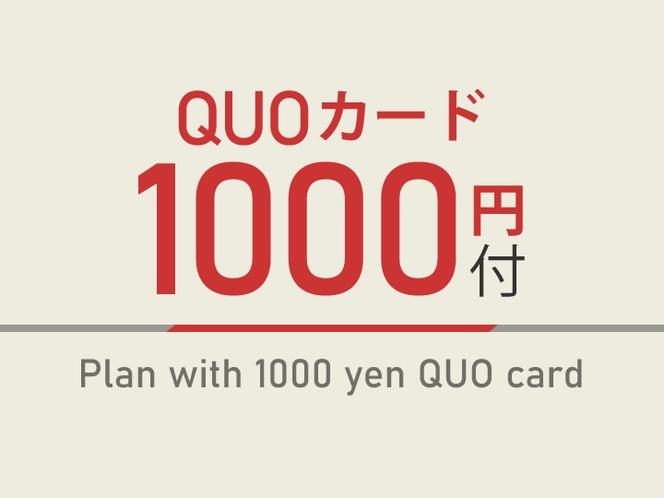1000円クオカード付きプラン☆☆