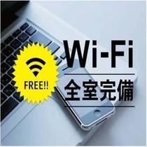 【Wi-Fi】 全客室でご利用頂けます。