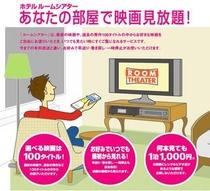 【ビデオオンデマンド】1泊1000円で見放題!