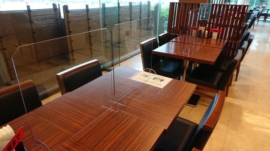 レストランテーブルにもパーテーションが 感染防止に力を入れています
