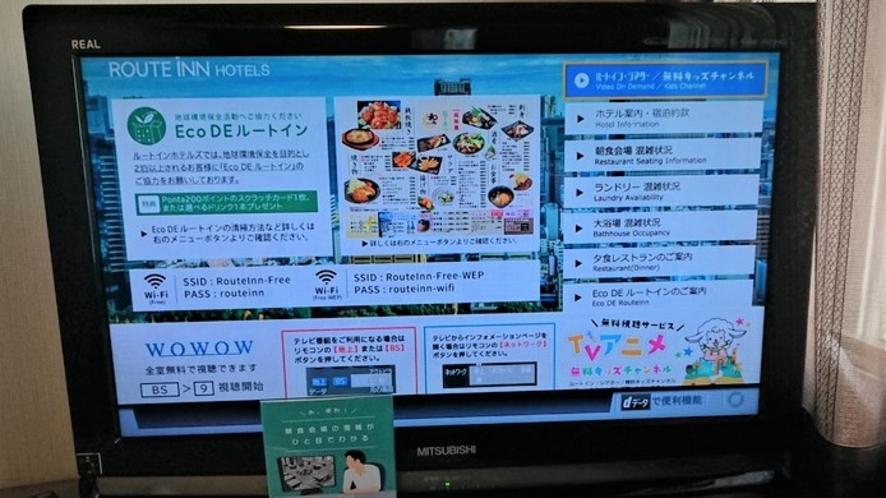 テレビ画面でレストランやランドリーの混雑状況が確認できます。